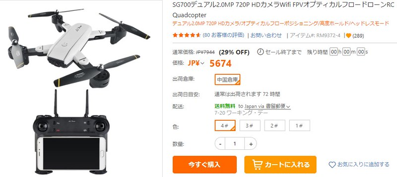 SG700 Dual レビュー (1)