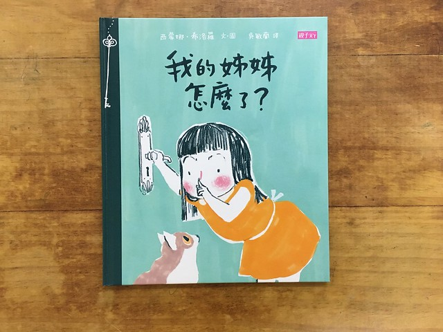 封面@《我的姊姊怎麼了?》,親子天下出版