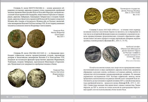 Fur Money pages 30-31
