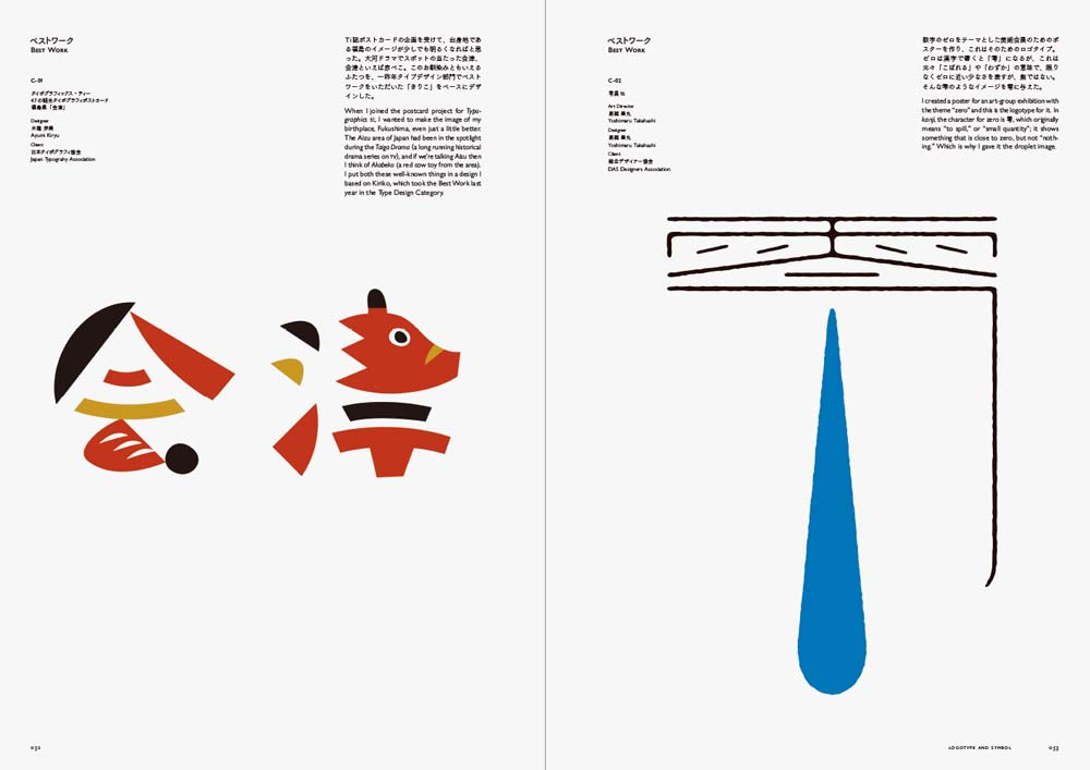 toomilog-Japan_typography_yearbook_2018_005