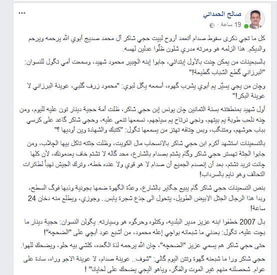 صالح الحمداني