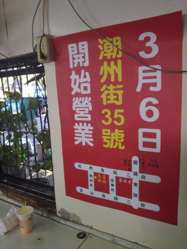 新鮮豆漿店 2013-01-21