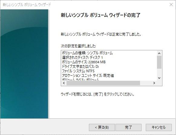 HDDをSSDに換装する方法 (12)