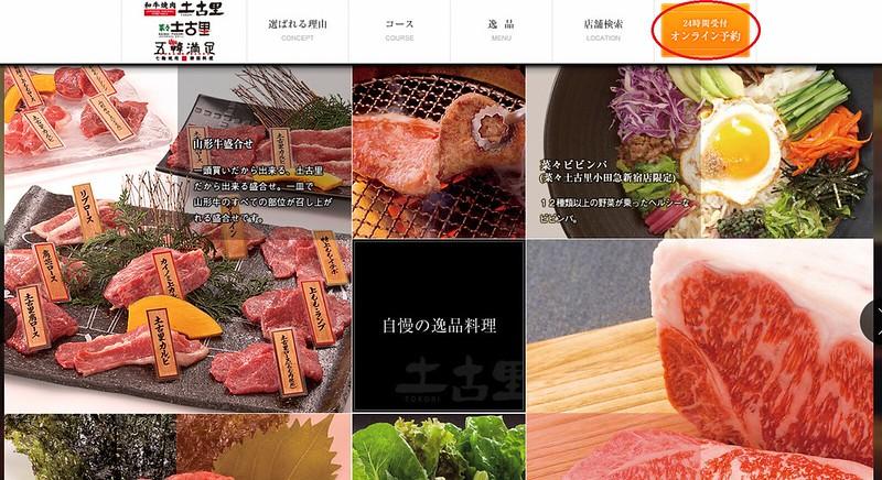 土古里燒肉 (1)