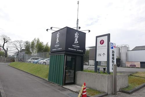 kirishimafactorygarden002
