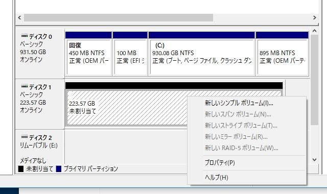 HDDをSSDに換装する方法 (5)