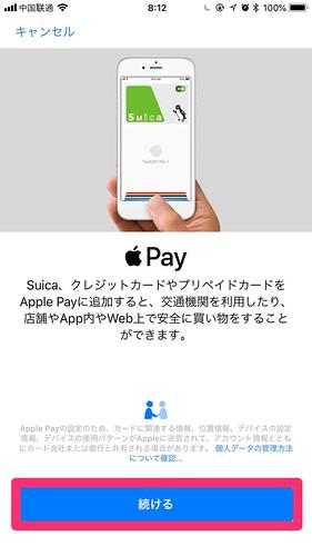 Applepay sha transitcard01