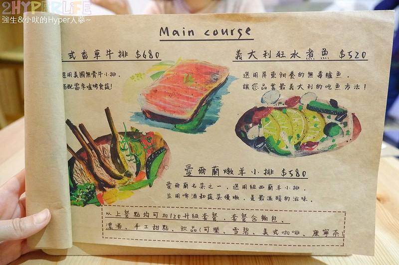 遊牧餐桌菜單menu (6)