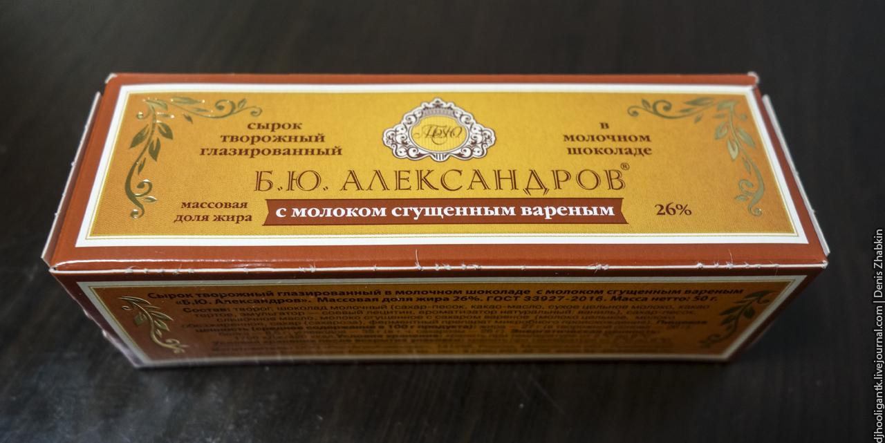 Сырок Александров