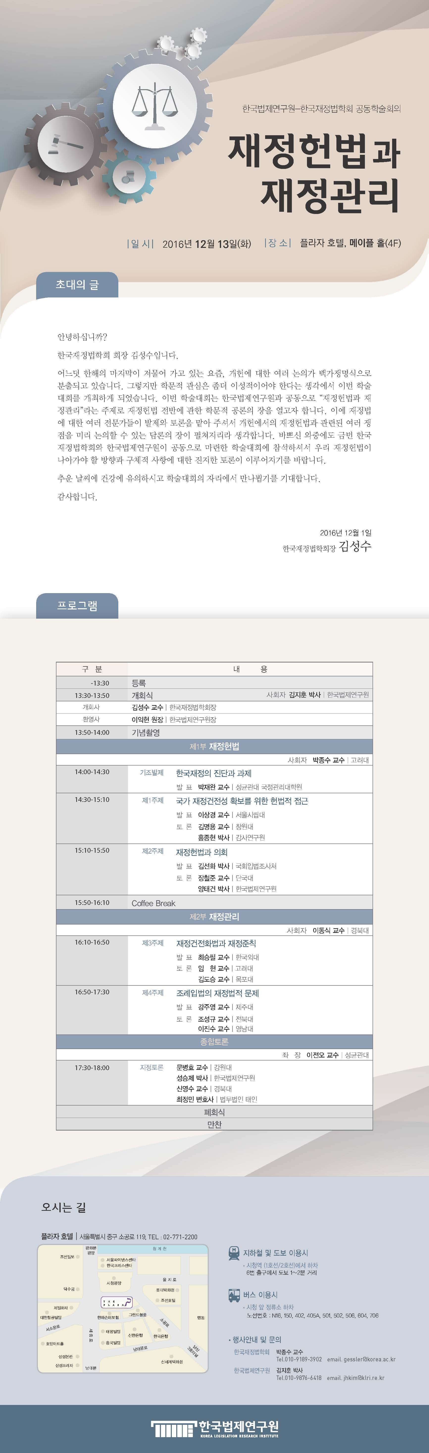 2016년도 재정법학회 초청장