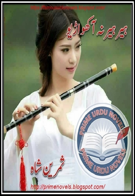 Heer Heer Na Akho Arhio Complete Novel By Samreen Shah
