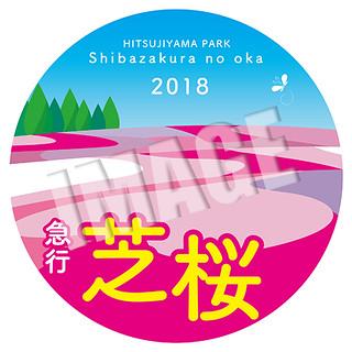 急行芝桜号☆ヘッドマーク