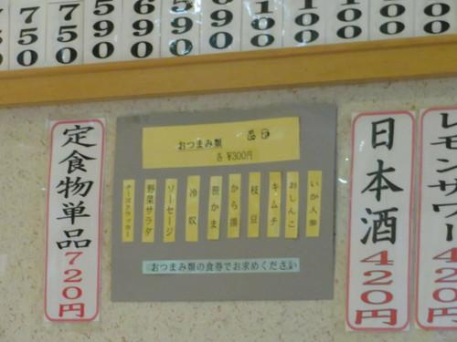 福島競馬場の赤井のおつまみメニュー