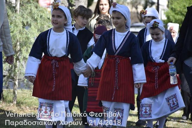 Βέροια: 4ο Παιδικό Φεστιβάλ Παραδοσιακών Χορών 21/4/2018