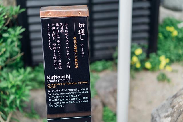 Arimatsu_13