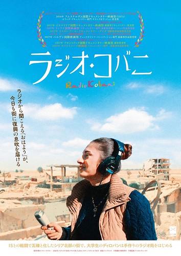 映画『ラジオ・コバニ』ポスター