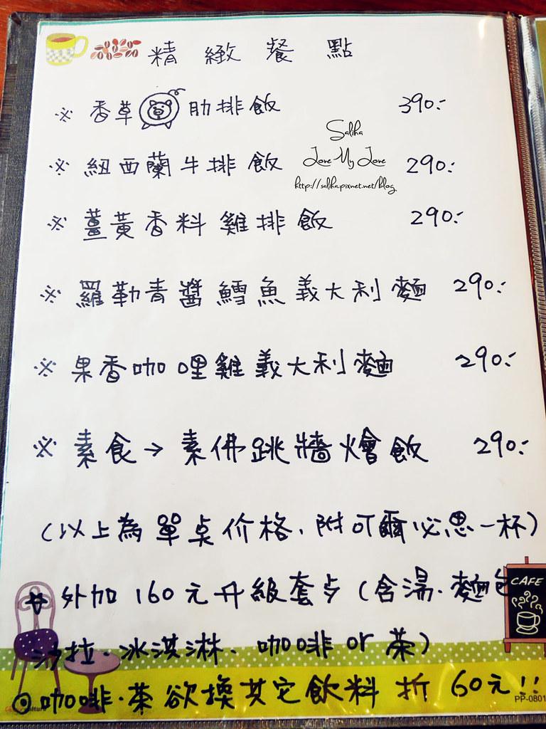 宜蘭梅花湖附近不限時咖啡館下午茶推薦飛行碼頭菜單menu價位 (2)