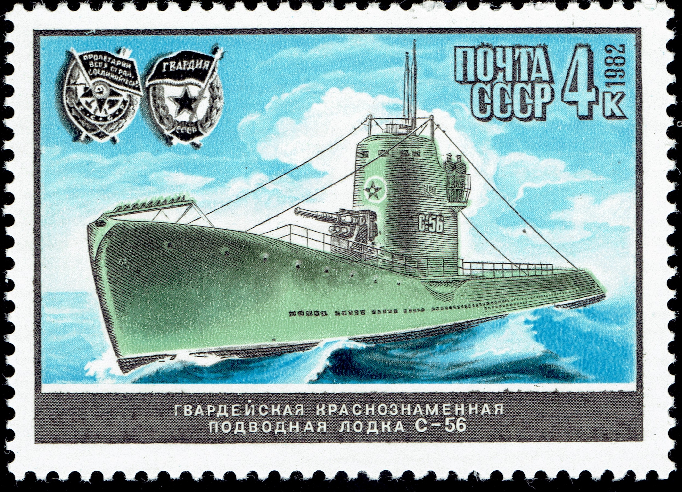 Union of Soviet Socialist Republics - Scott #5085 (1982)
