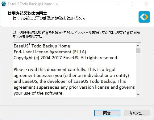 HDDをSSDに換装する方法 (16)