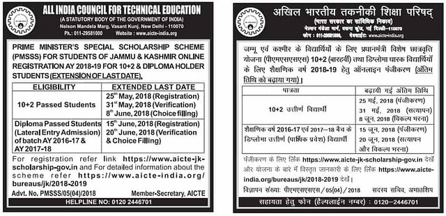 AICET JK Scholarship Document verficiation notice
