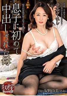 SPRD-1004 Yumi Mother Yasumi's First Mother Cum Inside Her Son