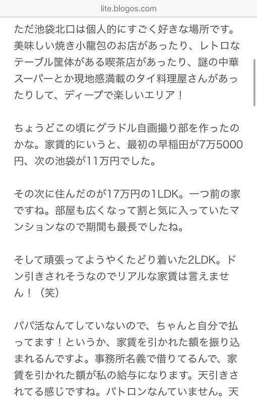 倉持由香03