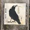 Photo:那須烏山の町の鳥 By cyberwonk