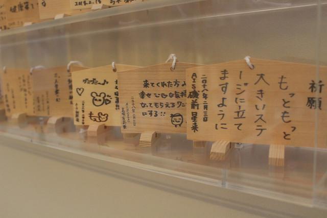 tanashijinja-gosyuin03089