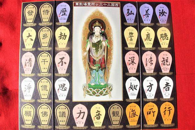 ishiyamadera-gosyuin028