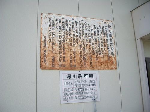 Shiota (Hibara) tosen 2