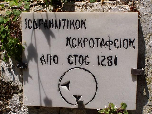 Plaque, Jewish Cemetery, Zakynthos, Greece