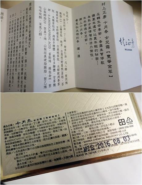 村上正彥十月春女兒霜 (3).jpg