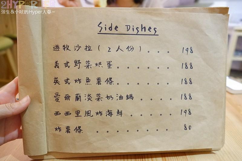 遊牧餐桌菜單menu (2)