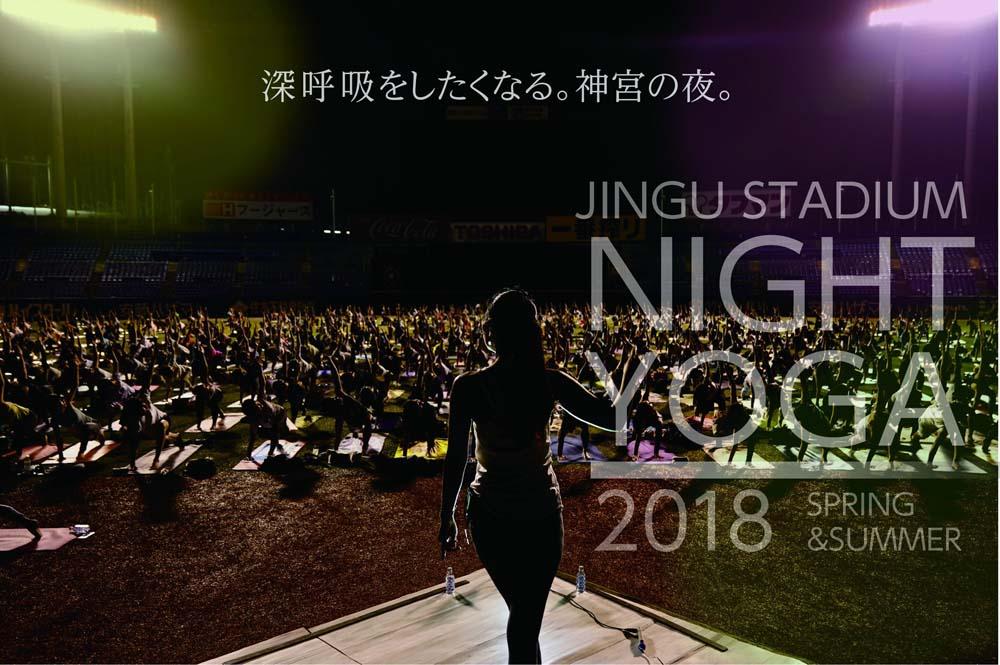 toomilog-JINGU_STADIUM_NIGHT_YOGA_2018_001
