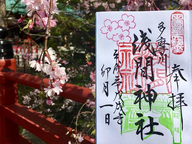 多摩川浅間神社4月限定御朱印