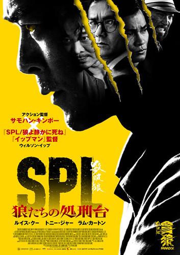 映画『SPL 狼たちの処刑台』ポスタービジュアル