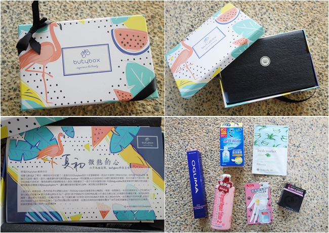 butybox 美妝盒 6月號 小資女美妝產品 (14).jpg