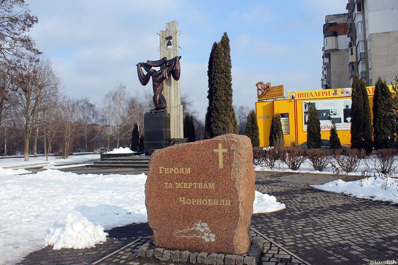Пам`ятник Героям та жертвам Чорнобиля
