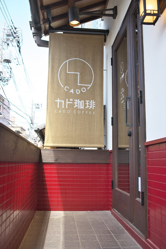 東京都荒川区町屋のカド珈琲