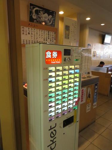 福島競馬場の赤井の食券販売機