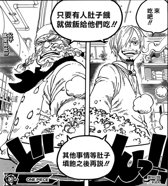 Sanji the Chef of Love