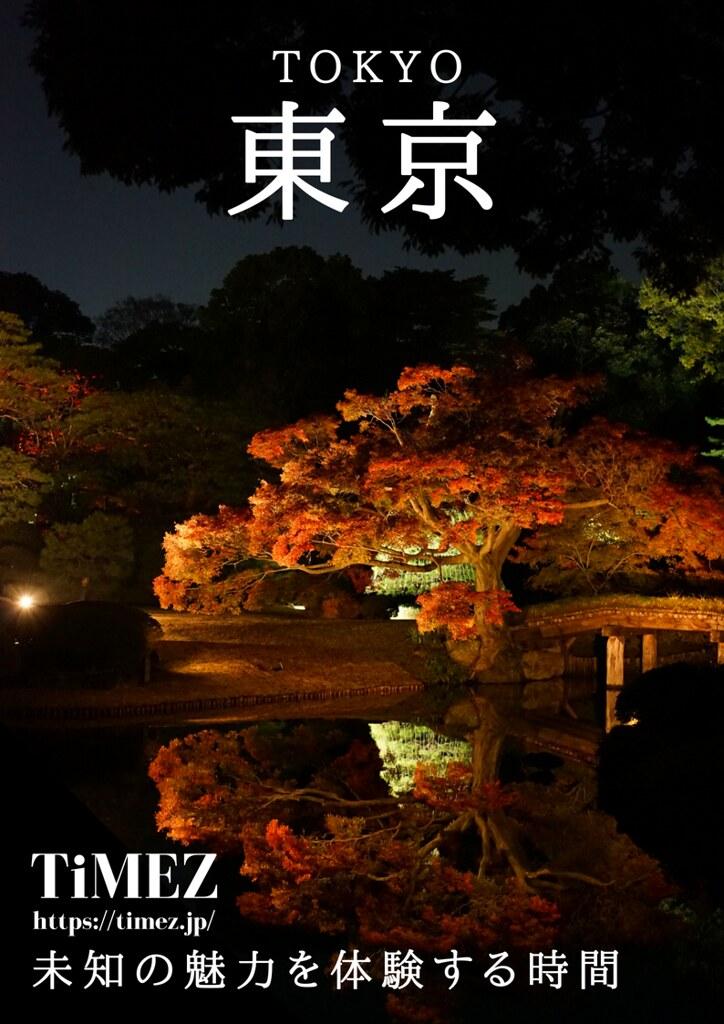 東京 TiMEZ
