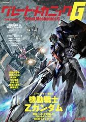 Great Mechanics G Summer 2018  Future of Gundam series