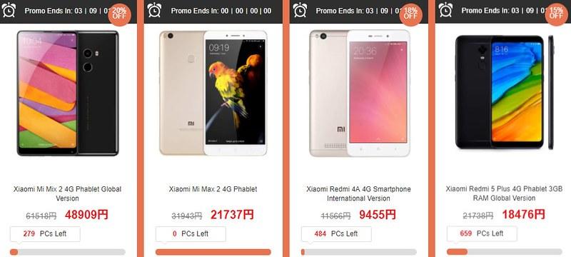 Xiaomi セール (4)