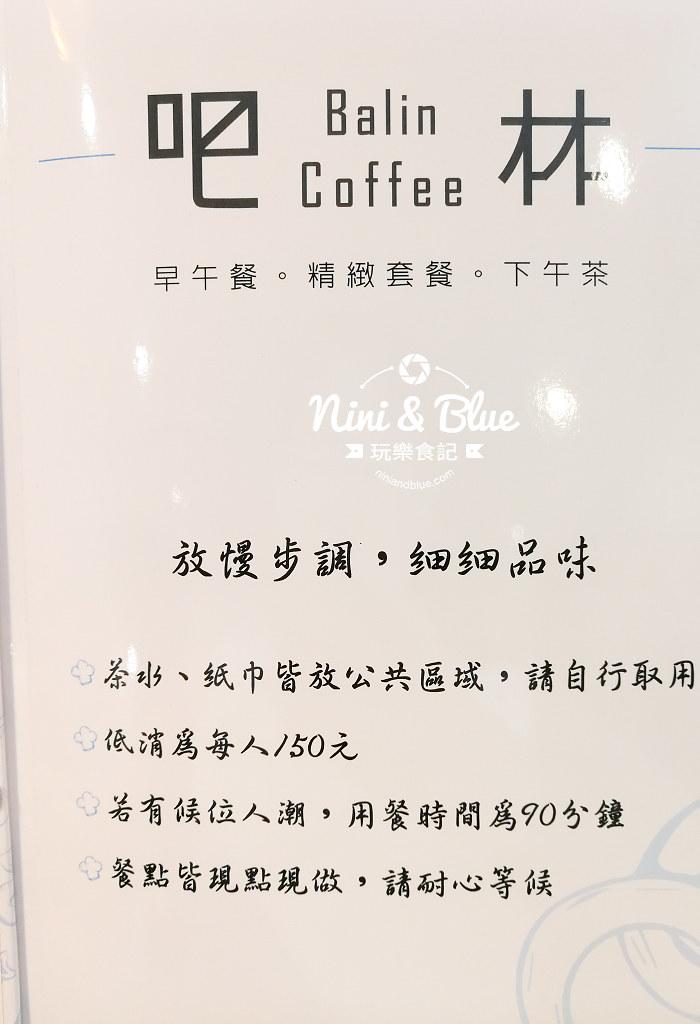 吧林咖啡 菜單 Menu 台中陜西路01