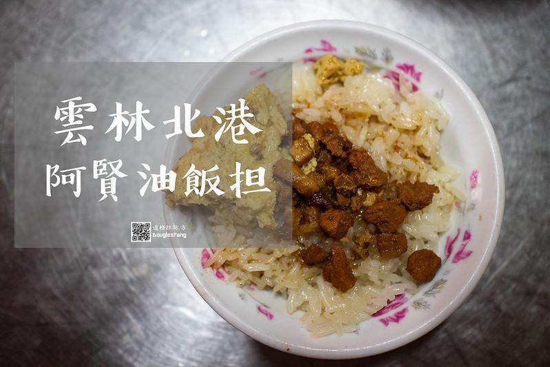 【食記】雲林北港阿賢油飯担 (1)