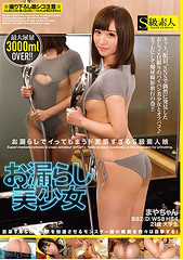 SABA-393 I'm Going Out With A Leak It Is Too Pervert S Class Amateur Girl Masa Chan 21 Years Old College Student