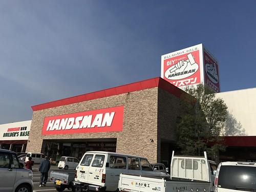 handsmanmiyakonojo002