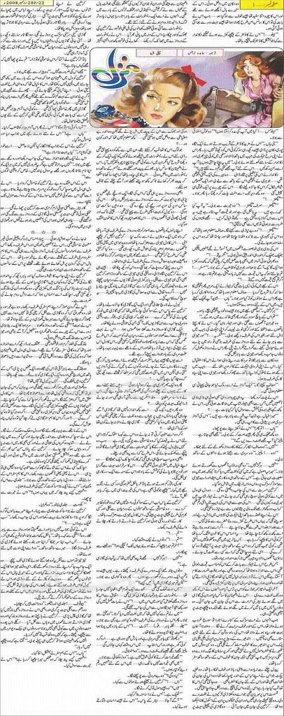 Manzil is writen by Abida Narjis Romantic Urdu Novel Online Reading at Urdu Novel Collection. Abida Narjis is an established writer and writing regularly. The novel Manzil also