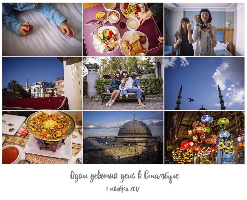 Один девичий день в Стамбуле